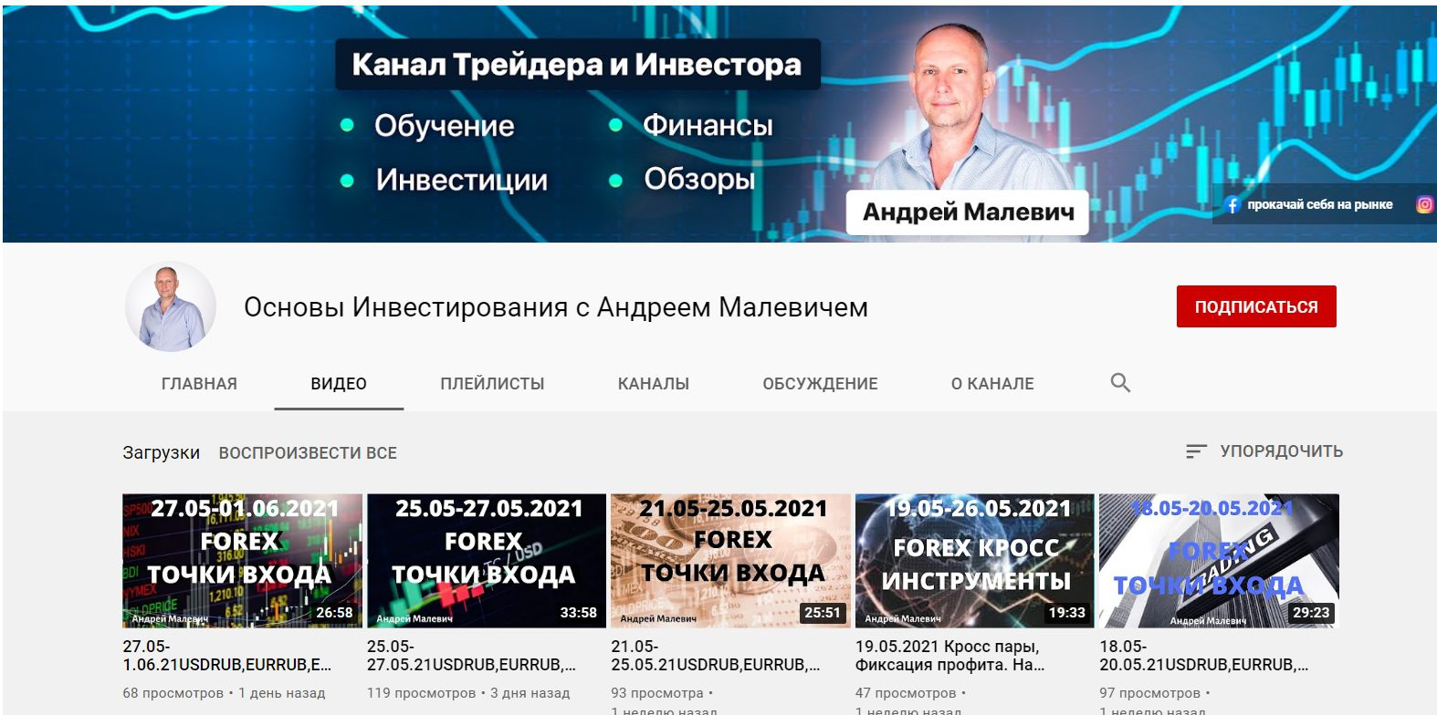 Канал на Ютубе трейдера Андрея Малевича