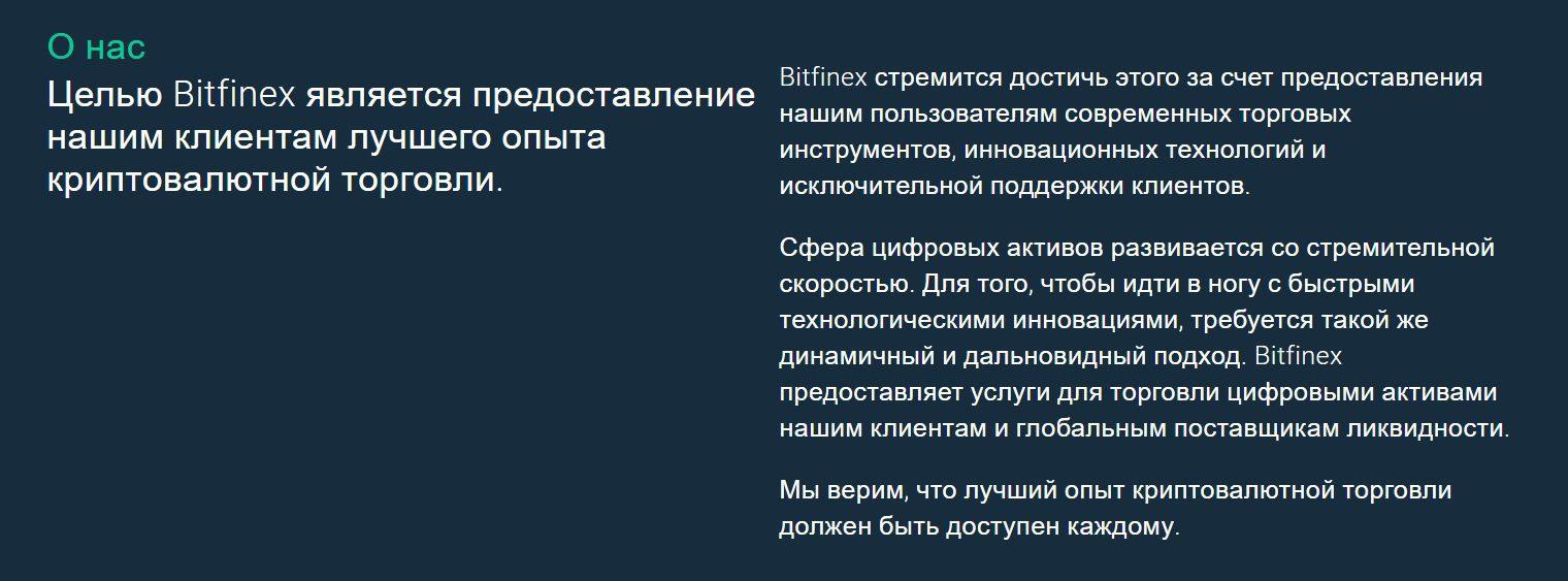 Bitfinex - платформа для торговли криптовалютой