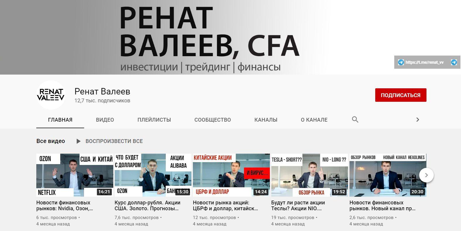 Ютуб канал Валеева