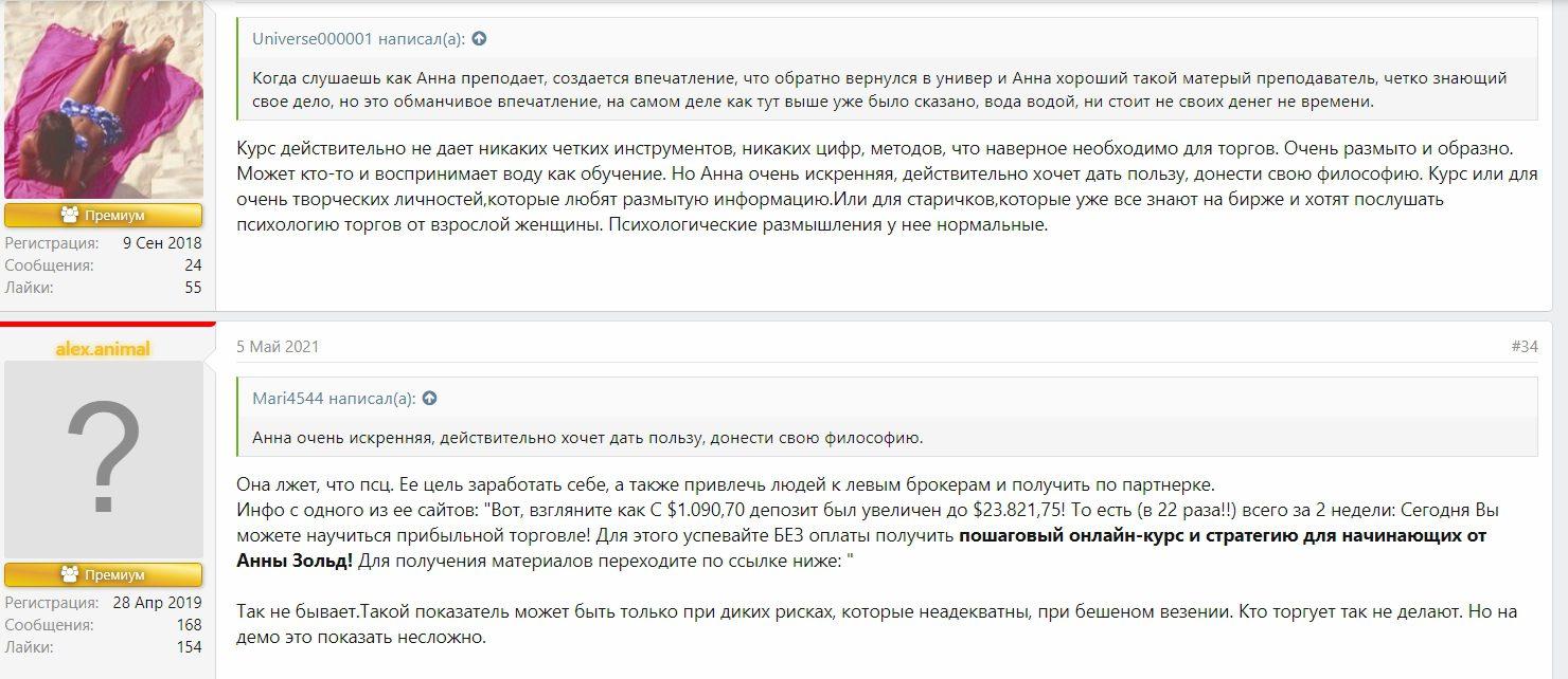 Отзывы о программе Анны Зольд