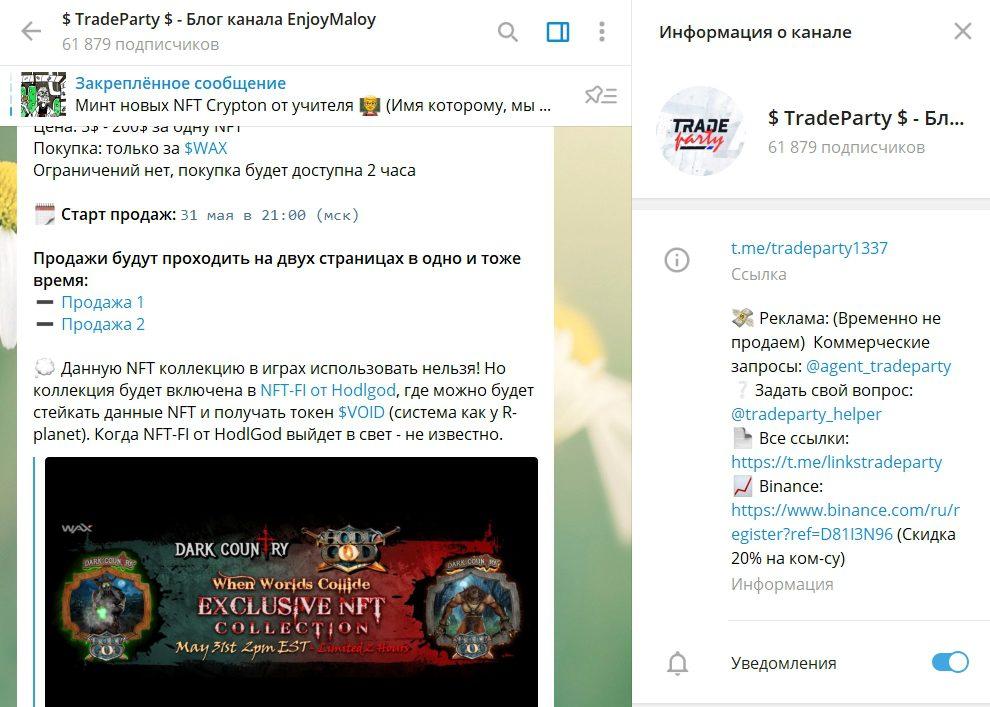 Telegram-канал Enjoy Maloy