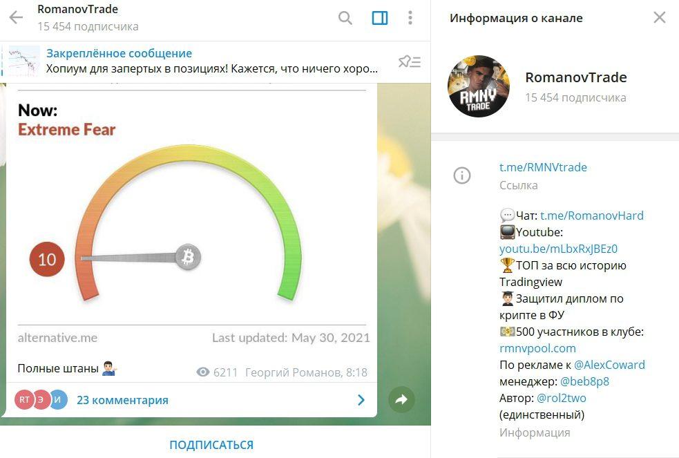 Канал в Телеграме Георгия Романова