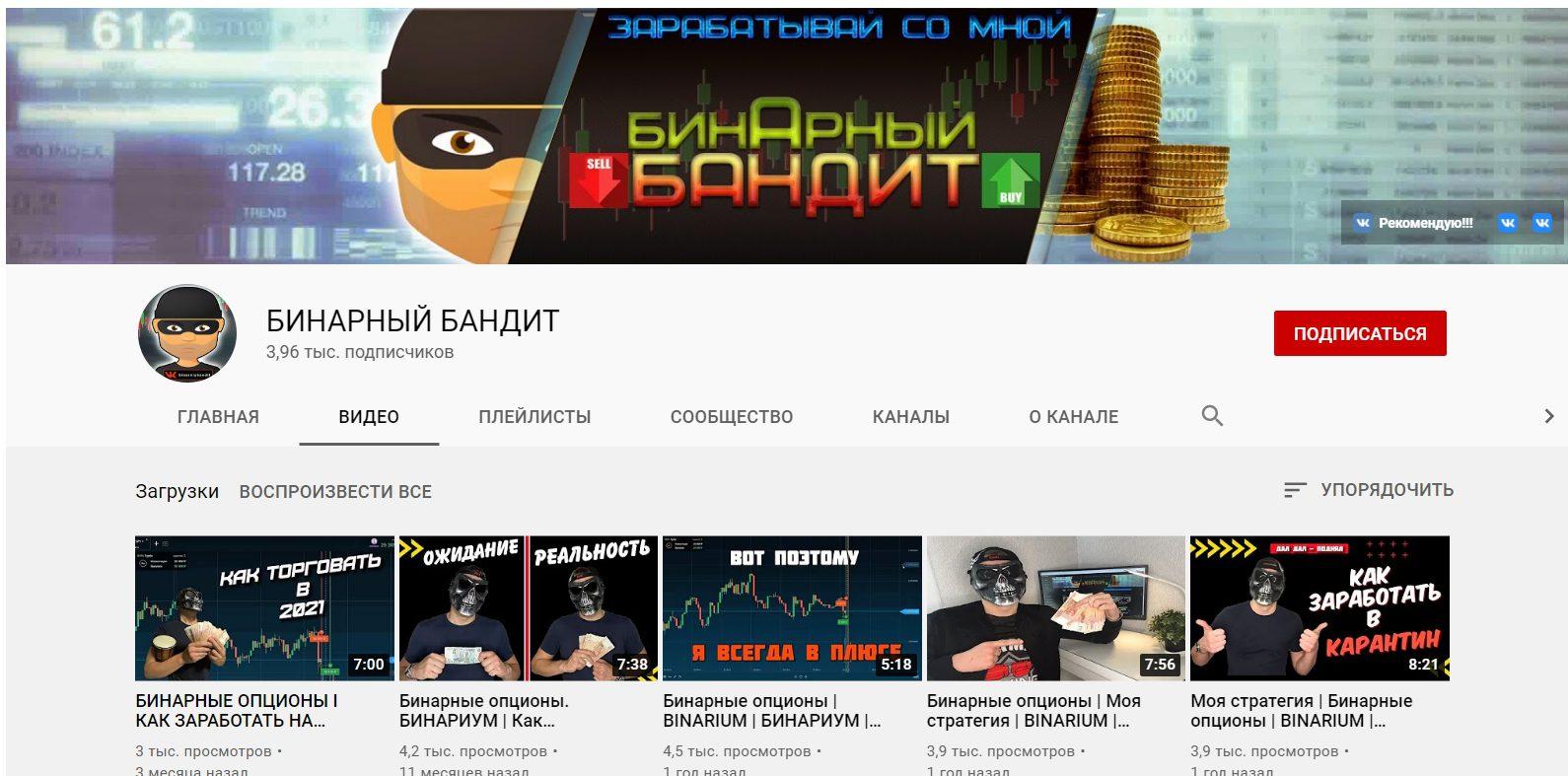 YouTube-канал Бинарного бандита