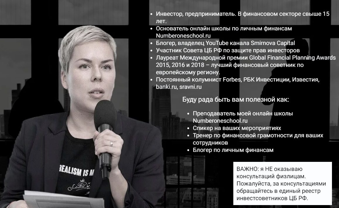 Блог Smirnova Capital