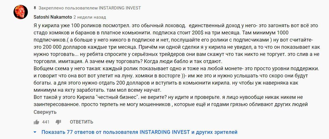 Реальные отзывы о Кирилле Эвансе