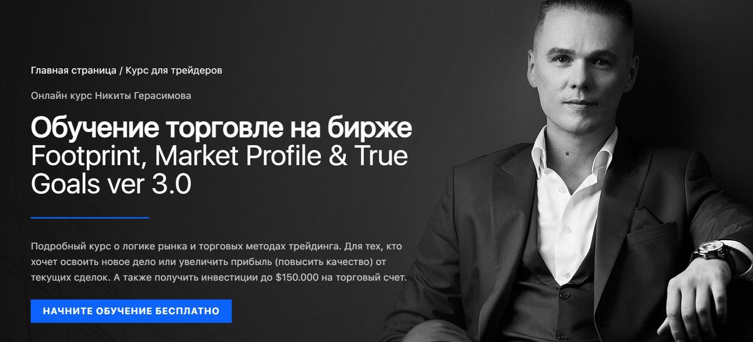 Никита Герасимов — практикующий трейдер