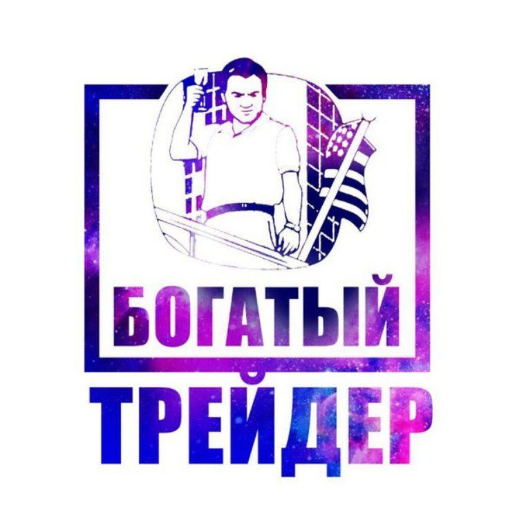Богатый трейдер (Илья Вахромеев)