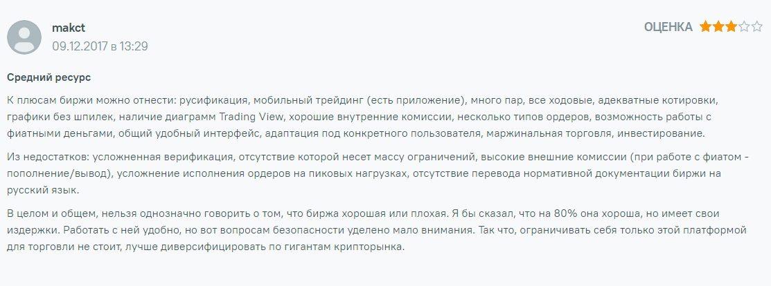 отзывы о bitfinex