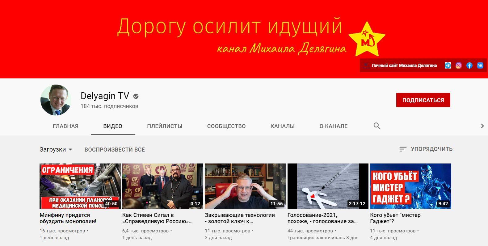 Ютуб канал Михаила Делягина