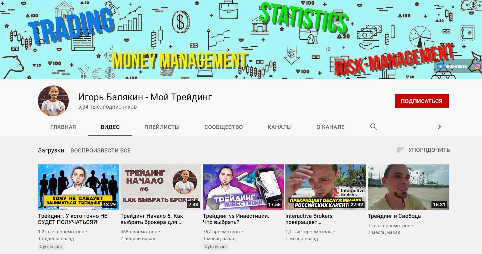 YouTube-канал Балякина