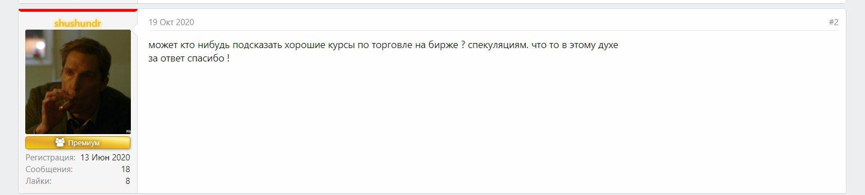 отзывы о трейдере Дмитрие Мамаеве