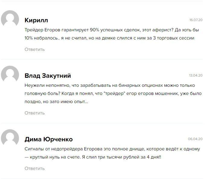 отзывы о Егоре Егорове