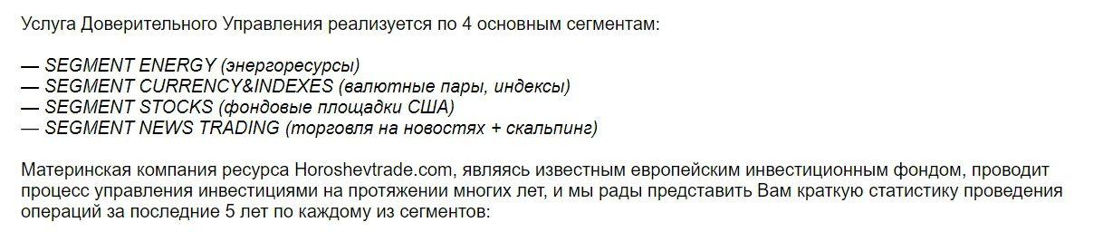 Курс Алексея Хорошева