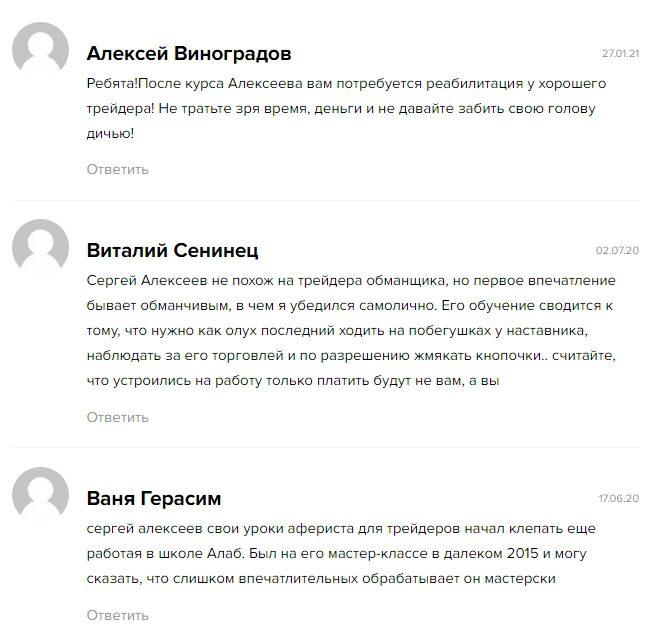 Отзывы о трейдере Алексееве