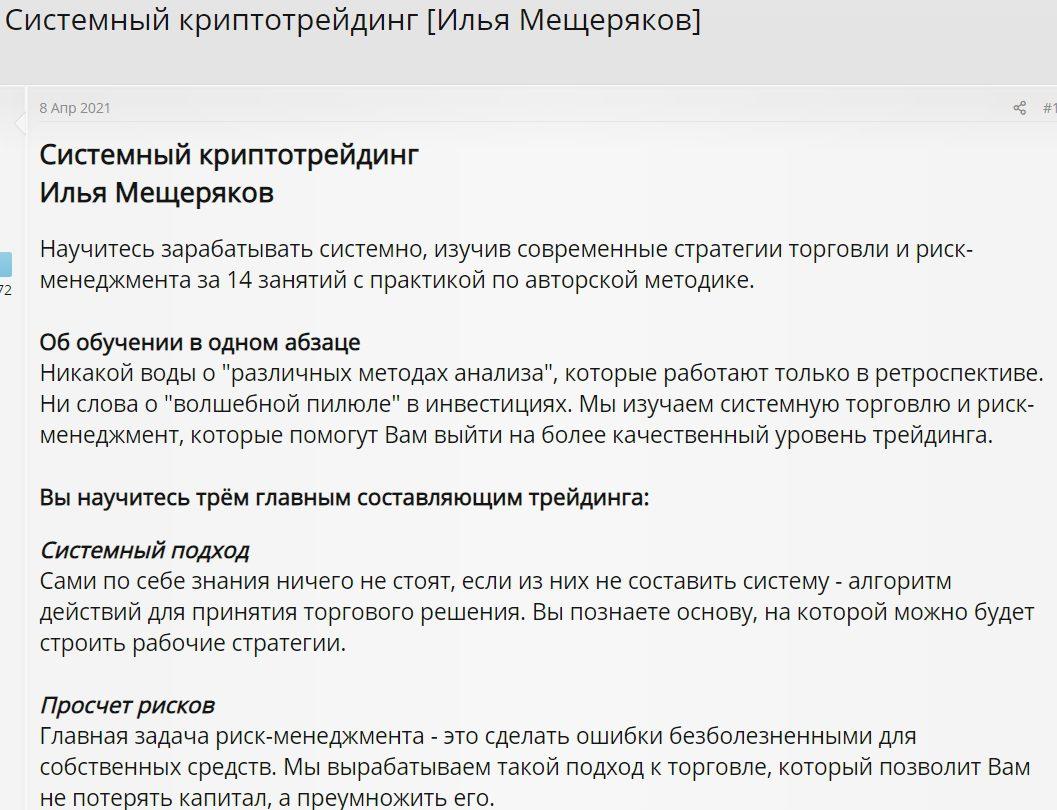 Стратегии Ильи Мещерякова