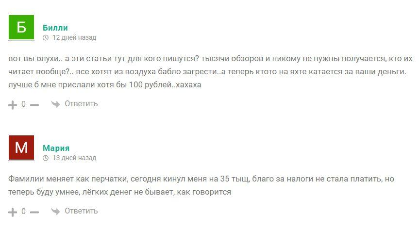 Реальные отзывы о Михаиле Леонове