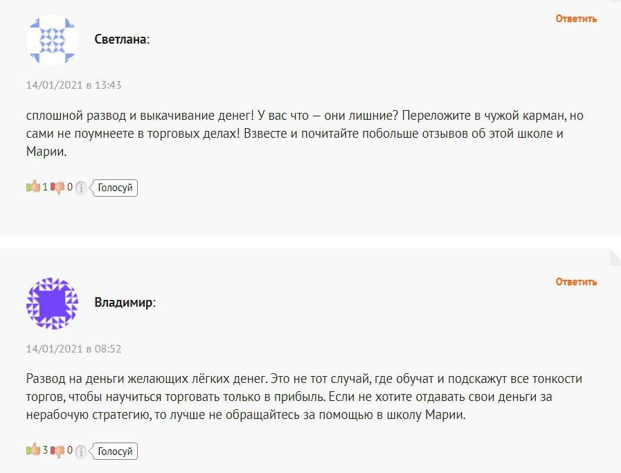 Отзывы о Сальниковой