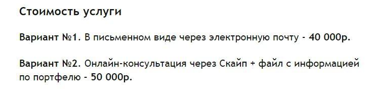 Цены на услуги Михайловой