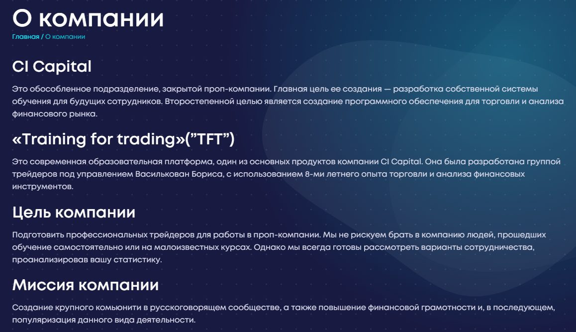 Сайт компании Василькована