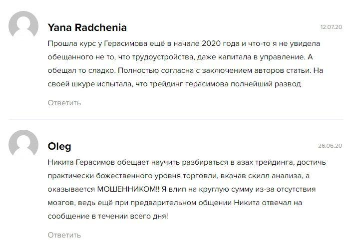 Негативные отзывы о Герасимове