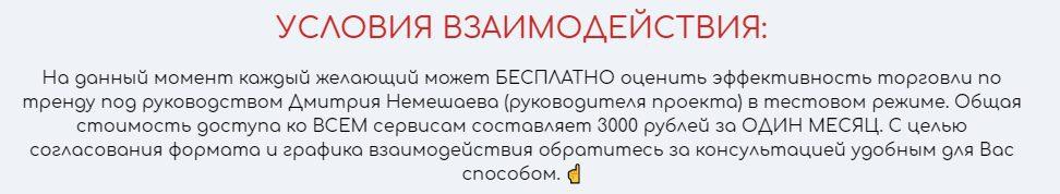 Условия обучения у Дмитрия Немешаева