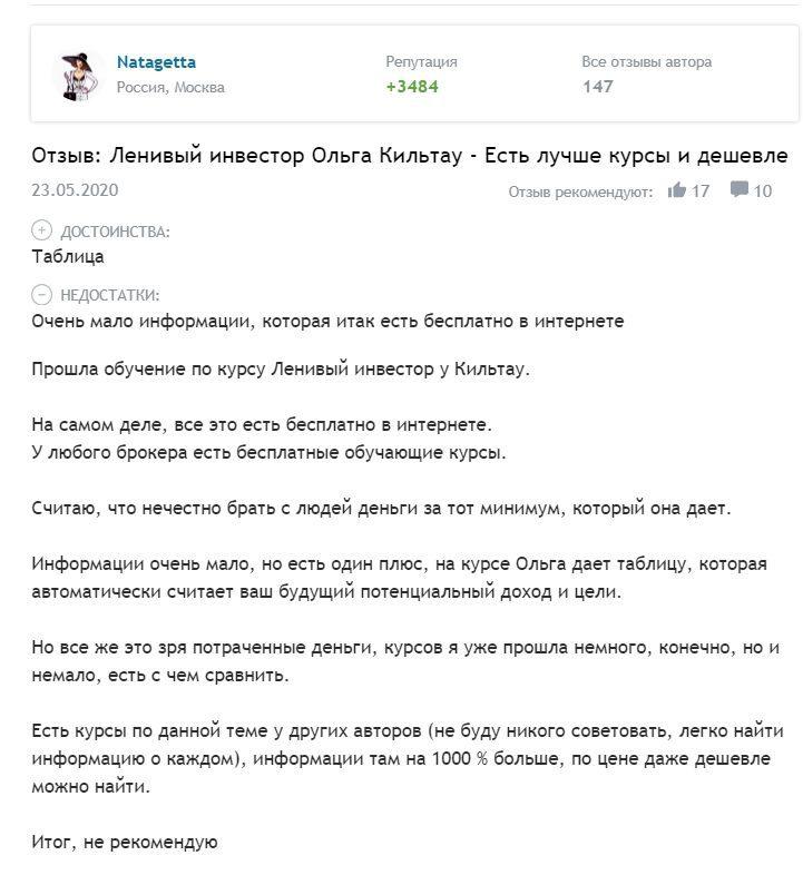 Отзывы о Ленивом инвесторе Ольге Кильтау