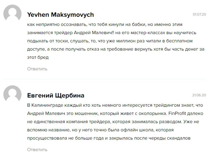 Отзывы о мошенничестве Малевича