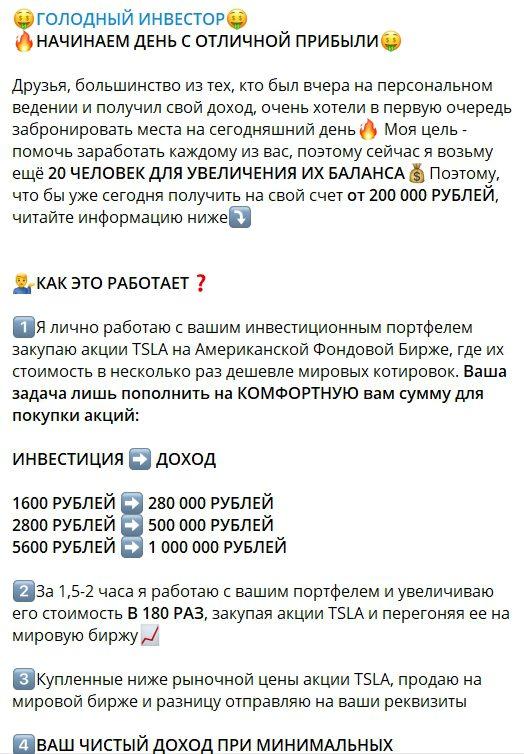 Как работает схема Павла Абрамова