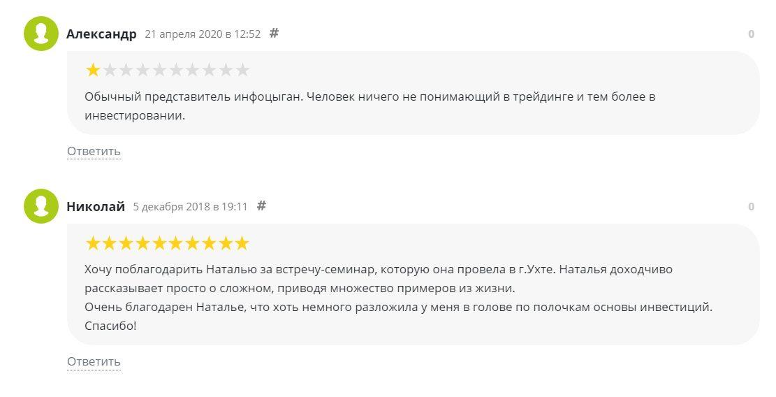 Отзывы о Наталье Смирновой