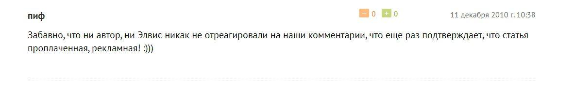 Отзывы о трейдере Элвисе Марламове