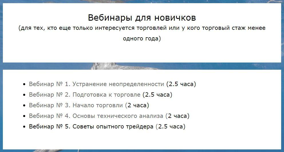 Вебинары от Чурилова