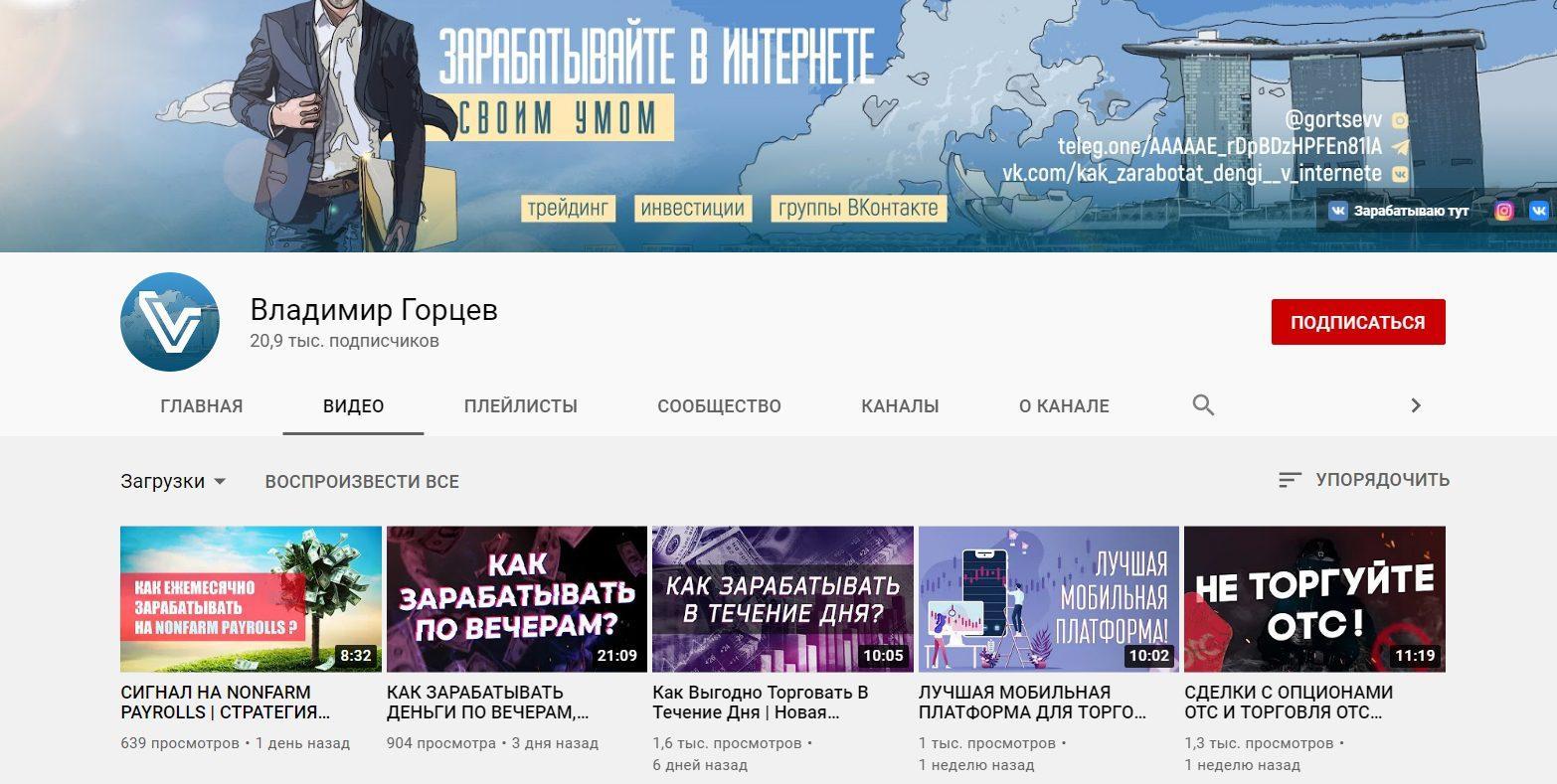 Ютуб-канал Владимира Горцева