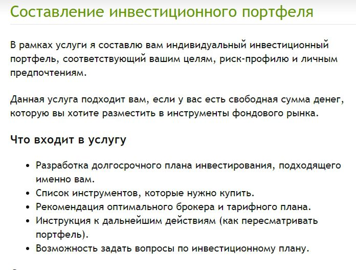 Услуги от Михайловой