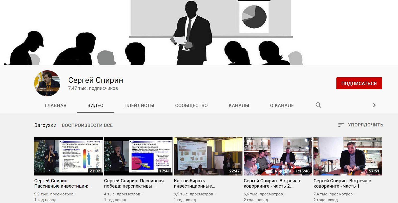 Ютуб-блог Сергея Спирина