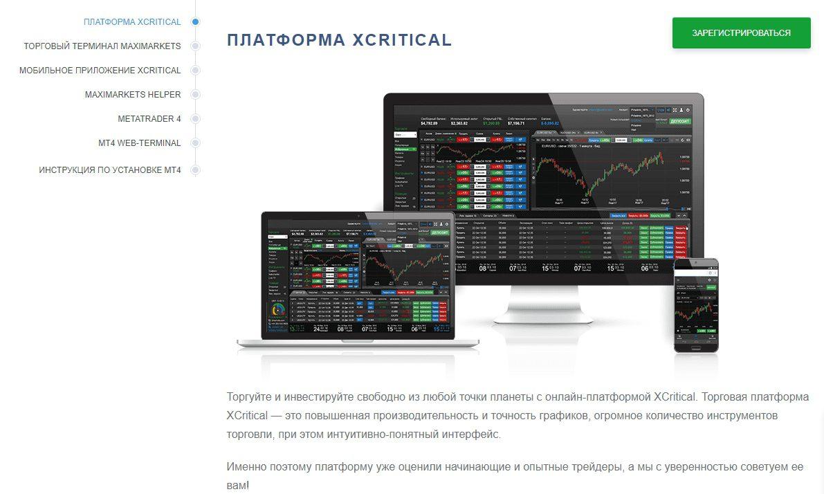 Торговые платформы MaxiMarkets
