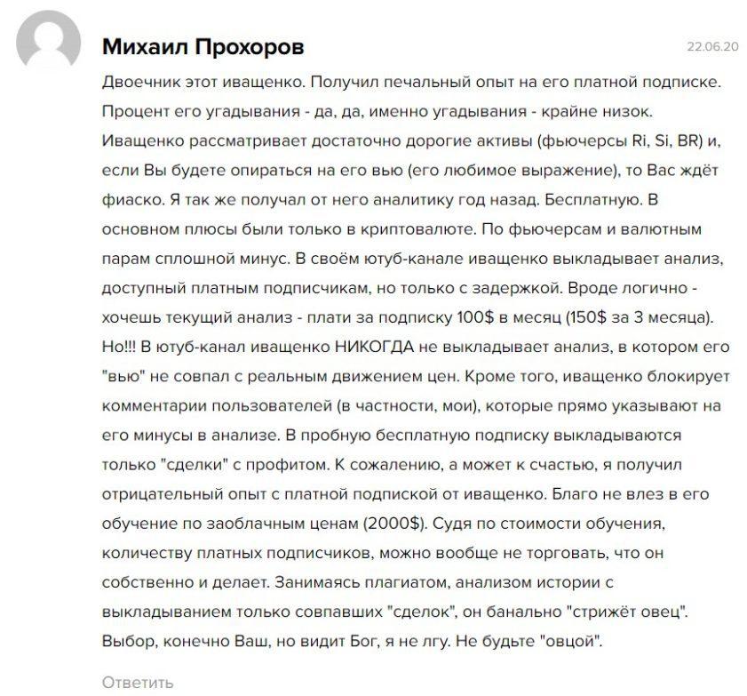 Юрий Иващенко реальные отзывы