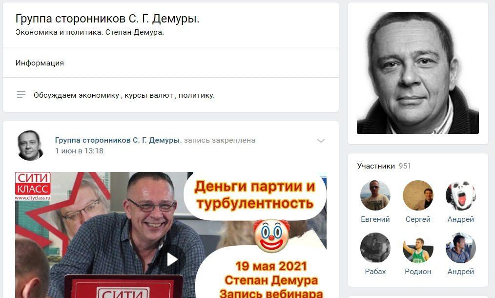 Степан Демура ВКонтакте