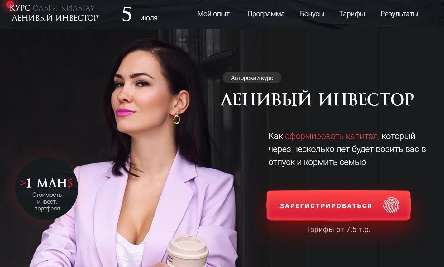 Сайт Ольги Кильтау