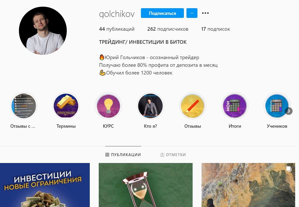 Инстаграм Юрия Гольчикова