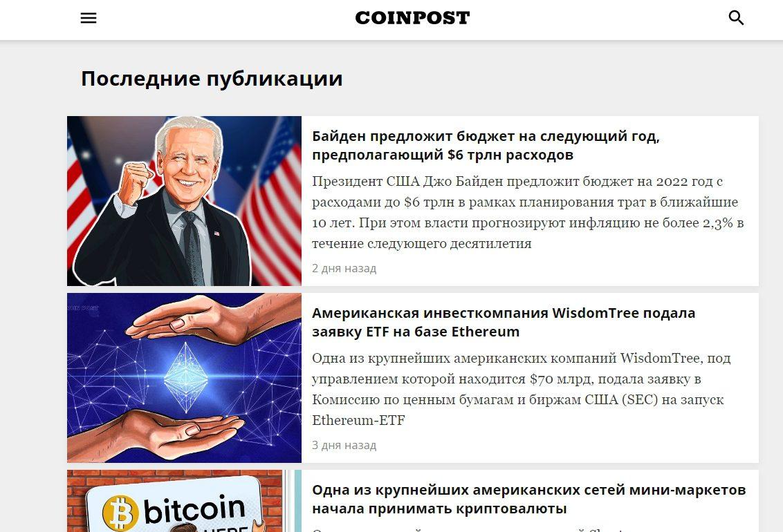 Медиа-ресурс CoinPost