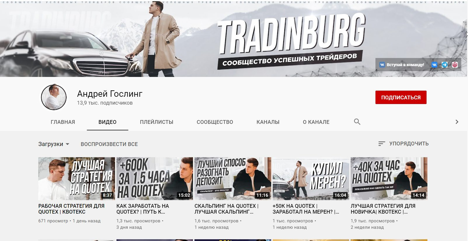 Андрей Гослинг и клуб Tradinburg