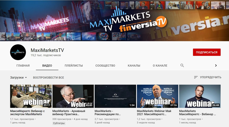 Ютуб-канал MaxiMarkets