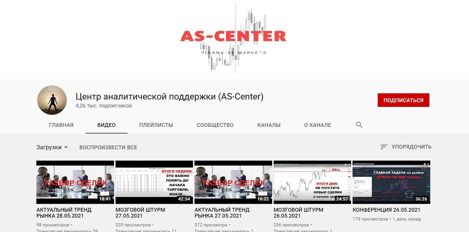 Ютуб-канал проекта AS-Center
