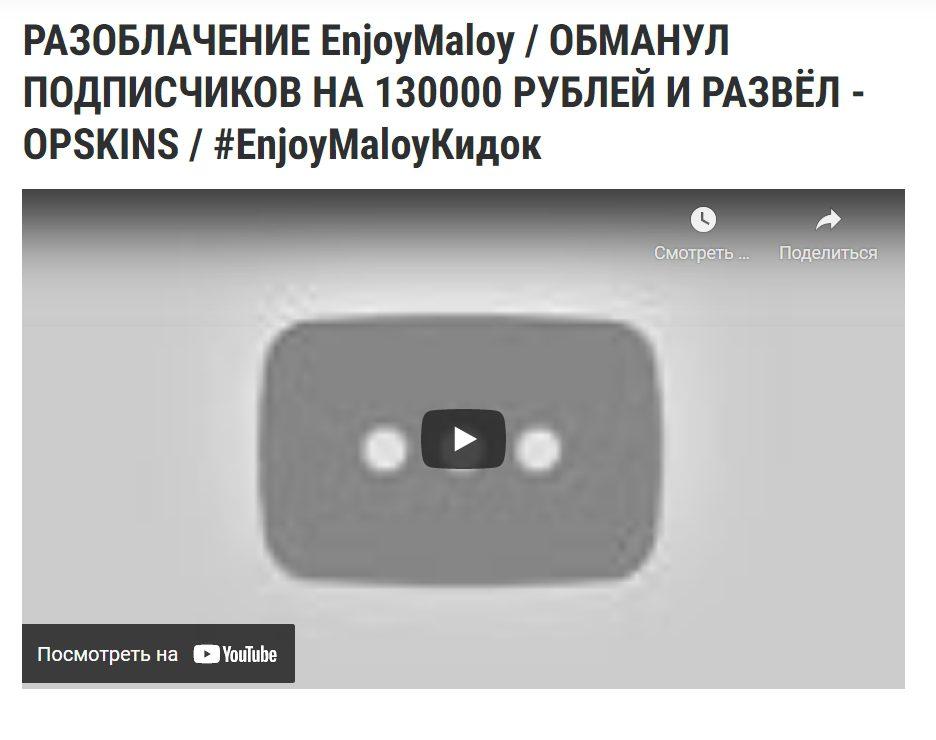 Видео-отзывы обманутых пользователей