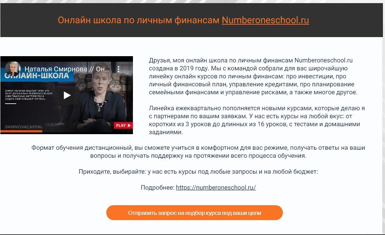 Личный сайт numberoneschool ru