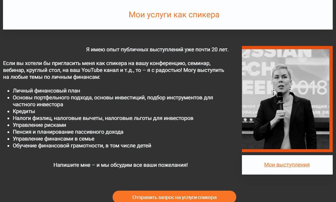 Услуги компании Натальи Смирновой