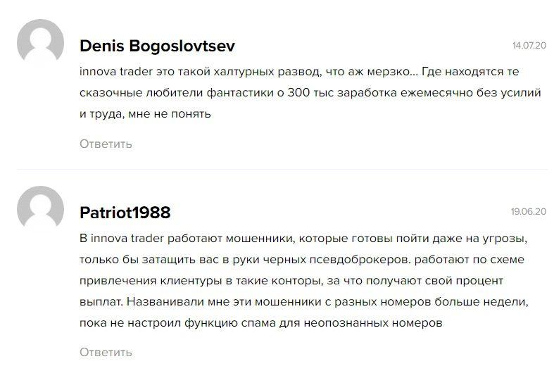 Иннова Tрейдер Максима Орлова отзывы