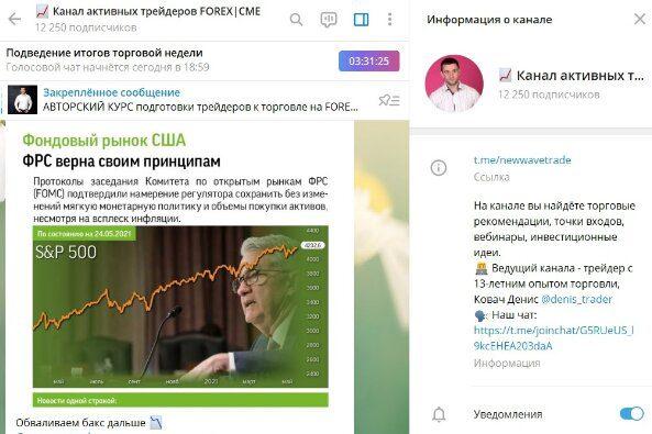 Каналы Дениса Ковача