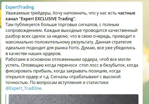 Канал Expert Trading