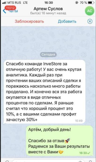 Канал Investory Private отзывы
